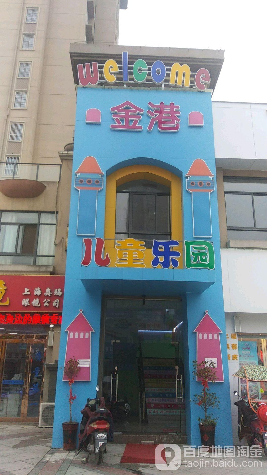金港幼儿园
