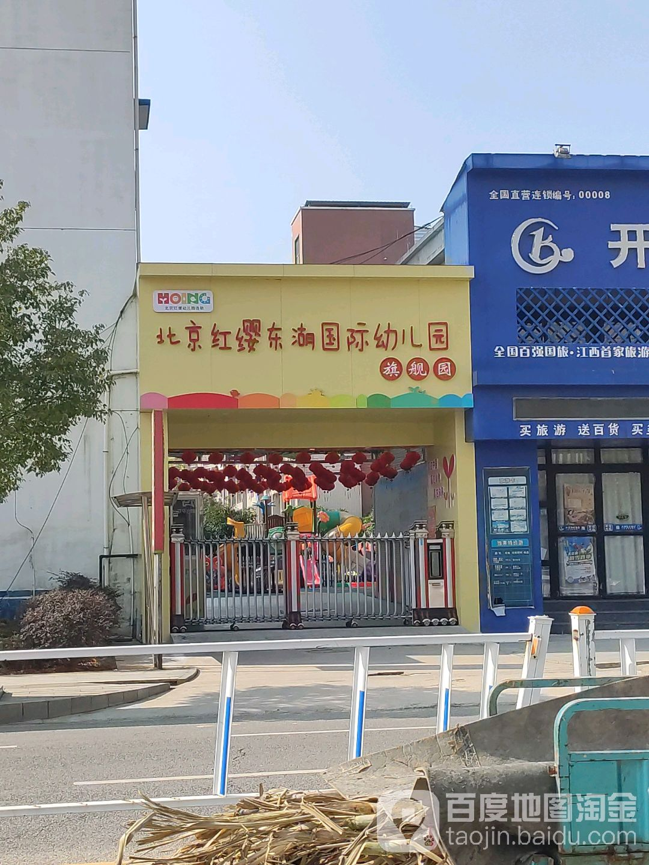 北京红缨东湖国际幼儿园(旗舰园)