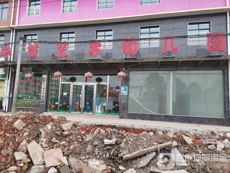 咸安区中城艺术幼儿园