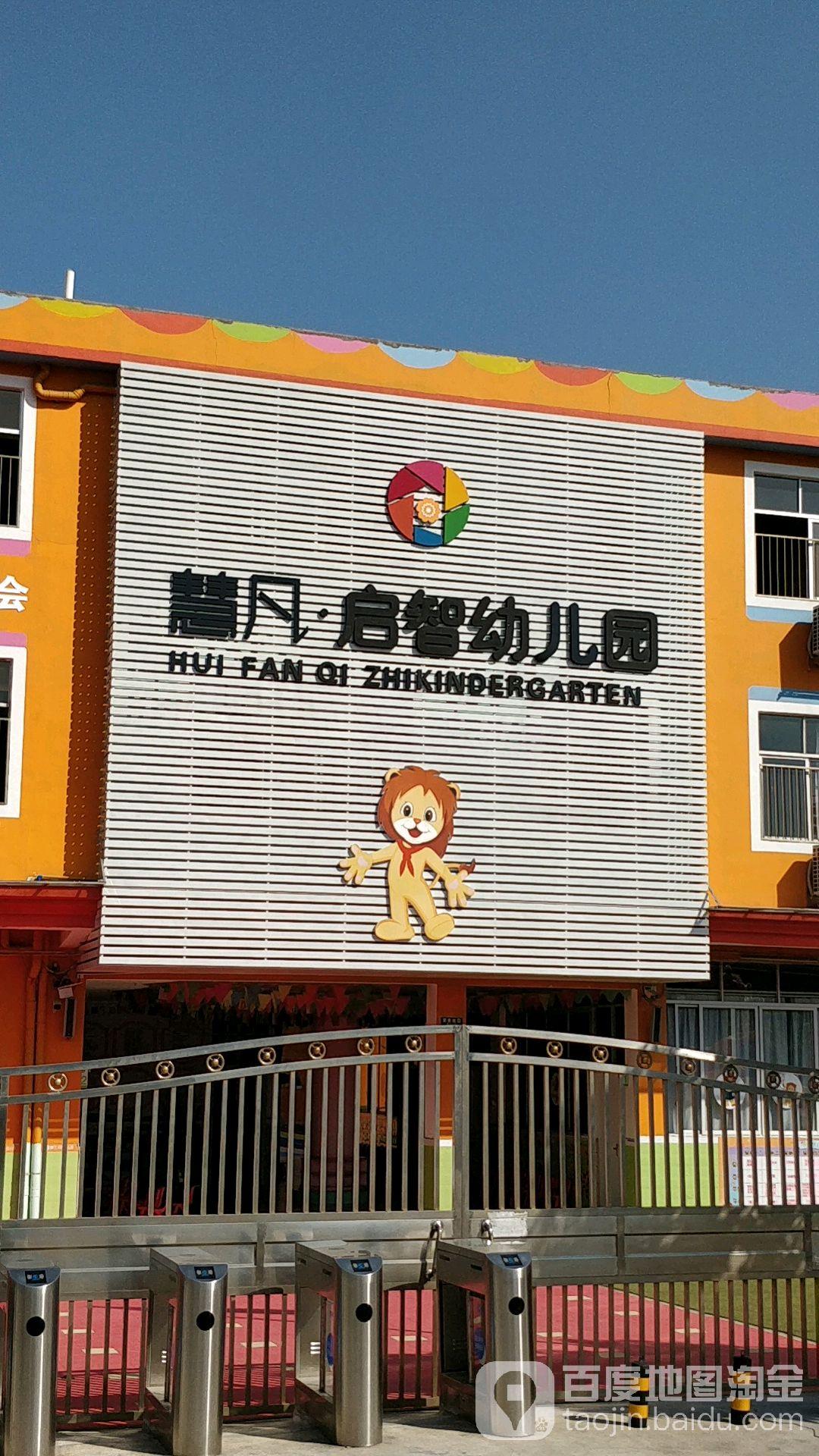 启智幼儿园