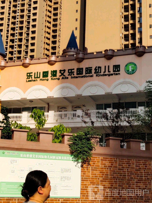 乐山香港艾乐国际幼儿园