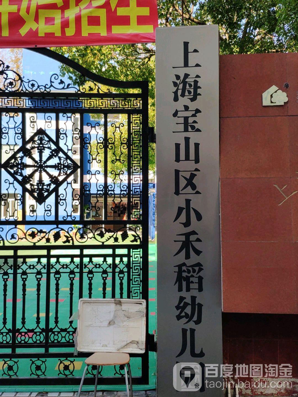 上海宝山区小禾稻幼儿园