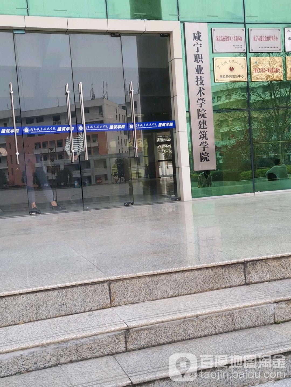 咸宁技术学院图片
