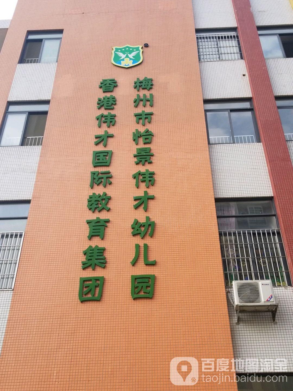梅州市怡景伟才幼儿园