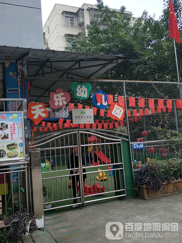天乐幼儿园
