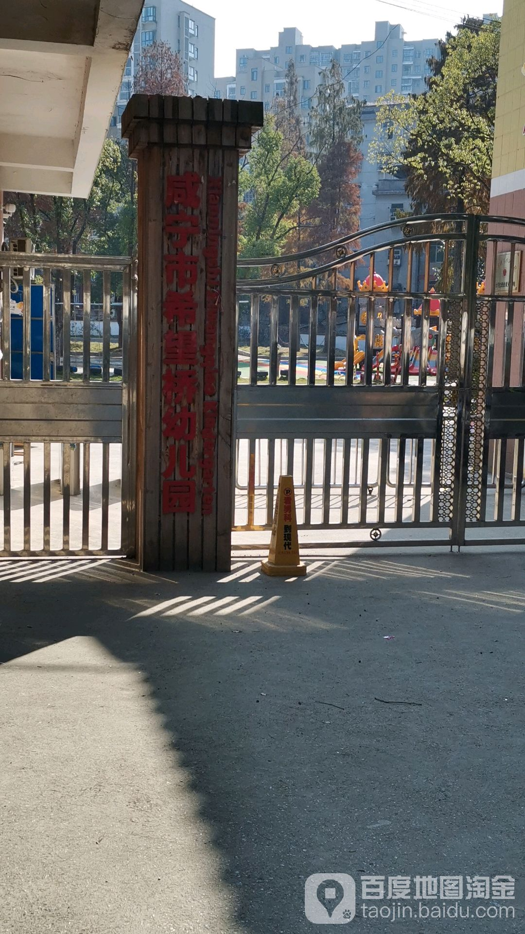 咸宁市希望桥幼儿园