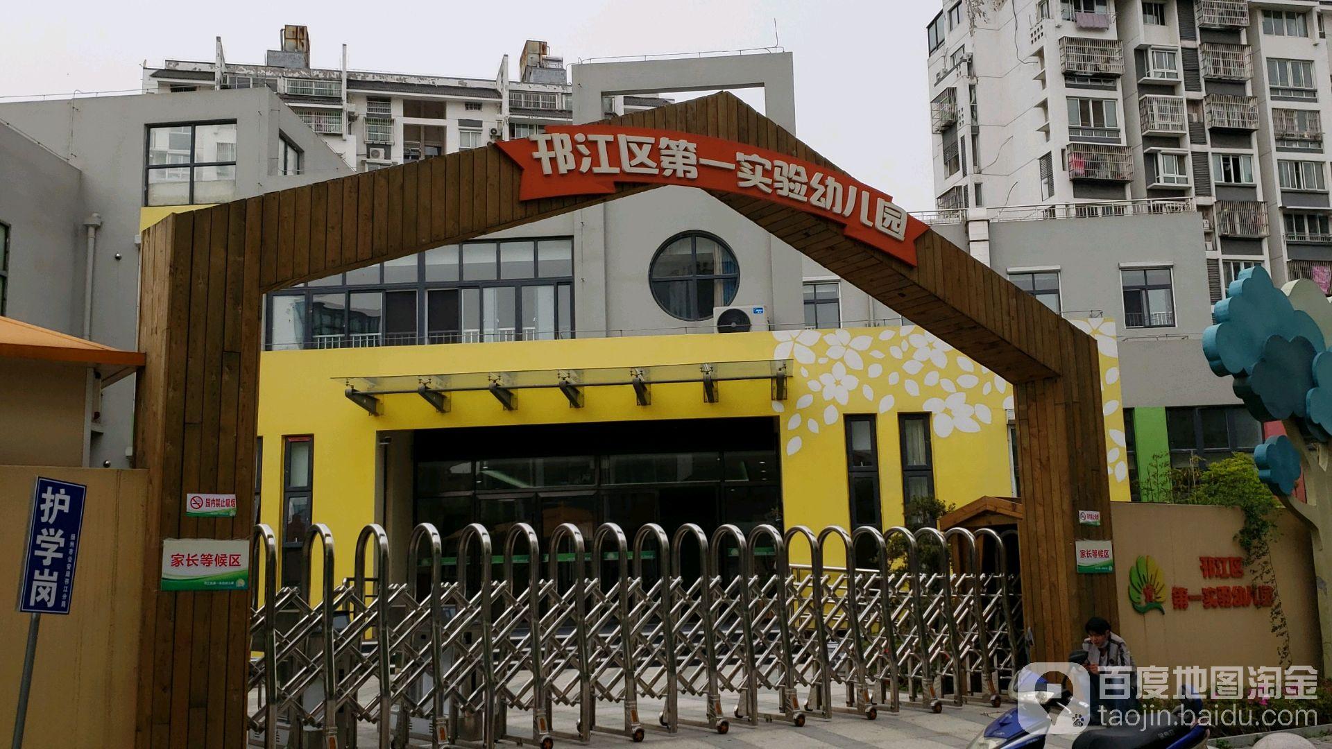 邗江第一实验幼儿园