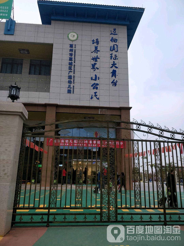 惠州市惠城区广通幼儿园
