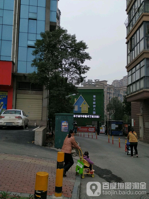 雍华庭幼儿园
