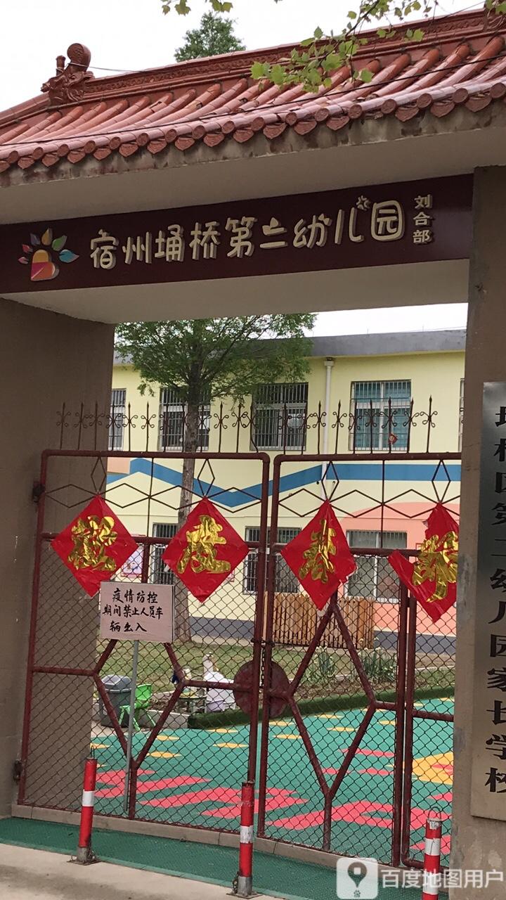 埇桥区第二幼儿园刘合分园