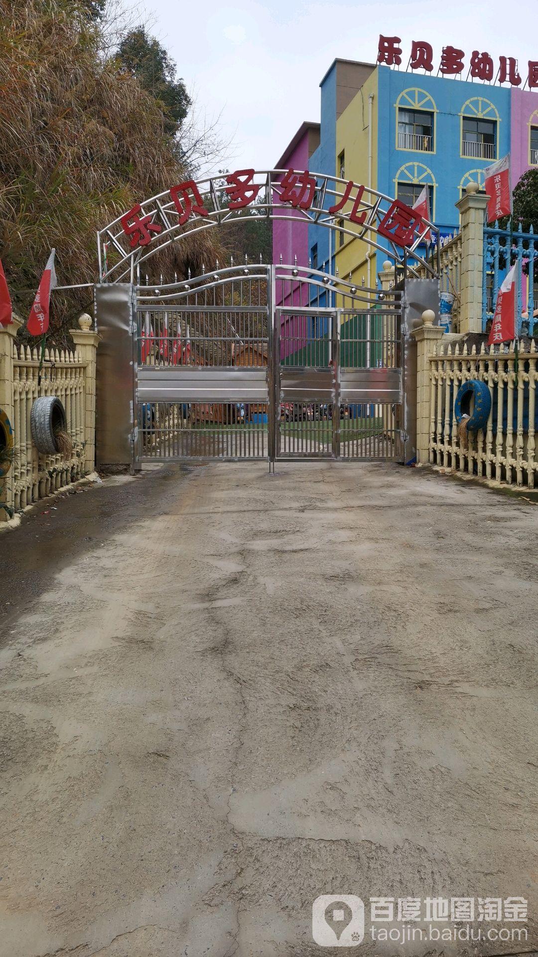 乐贝多幼儿园